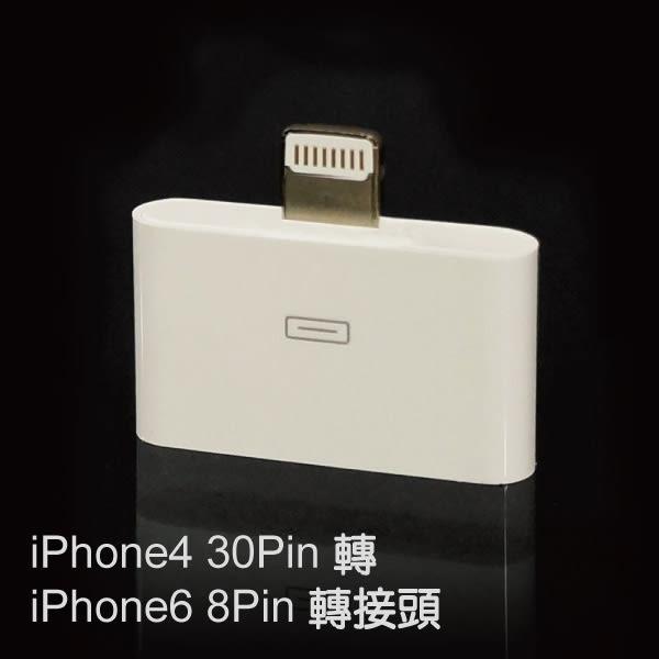 支援iOS8 Apple iPhone4 轉 iPhone5 轉接頭 充電/傳輸轉接頭 30pin轉8pin
