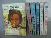 【書寶二手書T4/兒童文學_GMO】黑色棉花田_紅髮少女_喜樂與我等_共6本合售
