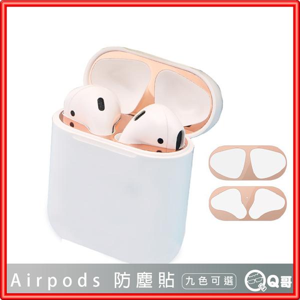 Airpods 防塵貼 耳機防塵貼 蘋果 airpods防塵貼【L70】防塵內貼 airpods 通用 一代 二代