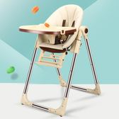 全館85折寶寶餐椅多功能可折疊便攜嬰兒椅子兒童吃飯餐桌椅小孩座椅學坐椅