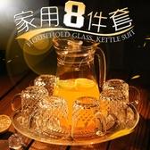 玻璃杯子家用無蓋套裝帶把耐熱水杯茶杯套裝6只裝玻璃水壺涼水壺【全館免運】