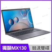 華碩 ASUS X515JF 灰 256G SSD+1TB競速特仕版【i5 1035G1/15.6吋/MX130/FHD/intel/筆電/Buy3c奇展】X515J 0041G1035G1
