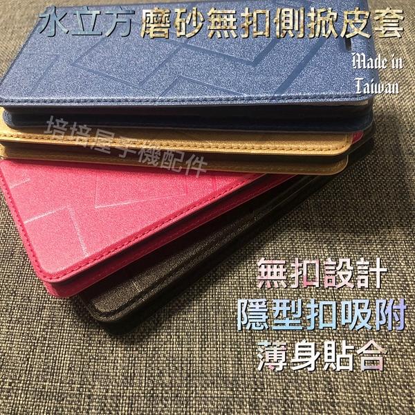 ASUS Z01GD Z01GS ZenFone4 Pro ZS551KL《水立方磨砂隱形扣無扣皮套》手機套書本套保護殼