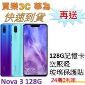 HUAWEI Nova 3 雙卡手機 128G,送 128G記憶卡+空壓殼+玻璃保護貼,24期0利率,華為 聯強代理