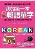 我的第一本圖解韓語單字:韓語單字全圖解,一看就記住,一輩子不會忘!!【附韓語、中