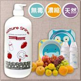 奶瓶 清潔劑 蔬果精 大容量 超濃縮 1000ML  清洗奶瓶 奶嘴 兒童餐具 有機商店專售 【EC0011】