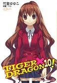 (二手書)TIGER × DRAGON!(1)