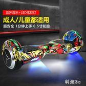 成人雙輪電動平衡車智能體感代步車兒童思維體感扭扭車漂移帶扶桿 js7671『科炫3C』