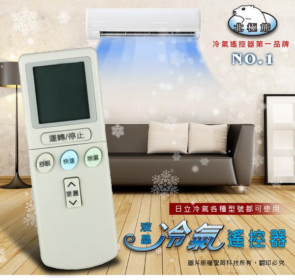 【Dr.AV】AI-2H日立專用冷氣遙控器(北極熊系列)