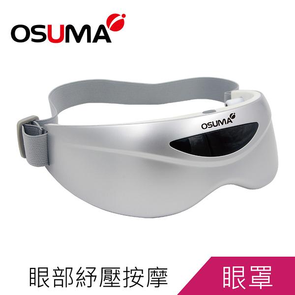 【超商取貨】OSUMA紓壓按摩眼罩OS-2011NHB