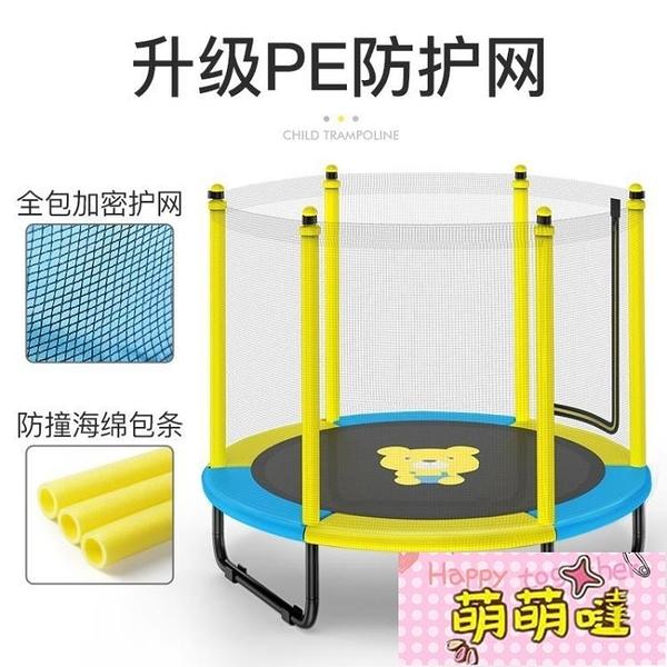 蹦蹦床家用兒童室內彈跳床肥帶護網【萌萌噠】