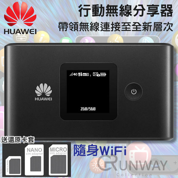 【24H】HUAWEI 華為 隨身WiFi E5577 4G LTE 行動無線 分享器 可攜式 行動網路 路由器