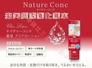 Nature 化妝水 淨化 調理 導入液