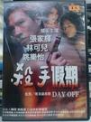 挖寶二手片-E02-004-正版DVD-華語【殺手假期】-張家輝 林可兒 姚樂怡(直購價)