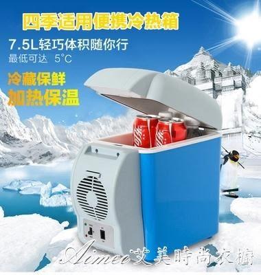 7.5L車載冰箱小冰箱迷你超靜音冰箱家用冷藏冷凍車用加熱保溫兩用 艾美時尚衣櫥 YYS