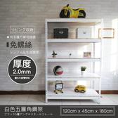 【探索生活】120X45X180公分五層純淨白免螺絲角鋼架