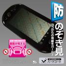 新款 PSVITA PCH-2000型 專用日本 GAMETECH 3H硬度 隱私 防窺 保護貼 70度角【玩樂小熊】