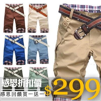 (買一送皮帶)工作褲韓版修身反摺格紋素面拼接休閒短褲【R1G1285】