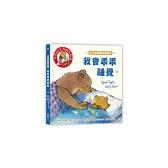 小小比利熊成長繪本:我會乖乖睡覺