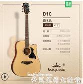 吉他kepma卡馬吉他卡瑪民謠電箱d1c/a1c初學者入門自學男女學生木吉他 貝芙莉LX