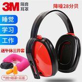 隔音耳罩 3M1426隔音耳罩專業防噪音睡覺睡眠用超強學習靜音工業降噪耳機  雙12鉅惠