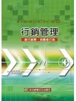 二手書 行銷管理:含行銷學.消費者行為-臺電中油中華電信升資考國民營 R2Y 9789861282619