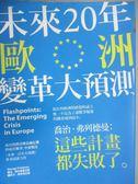 【書寶二手書T1/政治_QKG】未來20年歐洲變革大預測_喬治.弗列德曼,  鍾莉方, 高梓侑