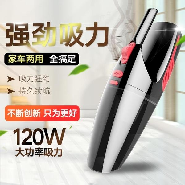 吸塵器 車載吸塵器汽車無線充電車內迷你手持式強力大功率干濕兩用吸塵器推薦