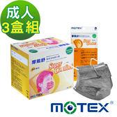 口罩團購-MOTEX摩戴舒鑽石活性碳口罩50片-三盒組150片