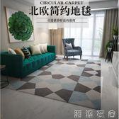 北歐簡約風格幾何地毯客廳現代沙發茶幾墊臥室床邊家用長方形地毯  潮流衣舍