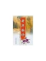 二手書博民逛書店 《中華脈診(《脈診》修訂版)》 R2Y ISBN:7801561139│劉冠軍