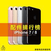 iPhone 7 iPhone 8 配件 手機殼 保護套 3D 玻璃貼 軟殼 防摔 鏡頭貼 透明 防摔 皮套 曲面 滿版 背貼