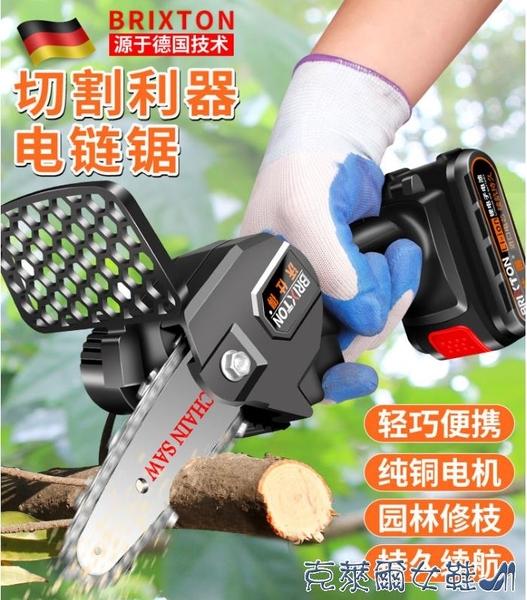 電鋸 電鋸充電式單手電鏈鋸家用手持小型鋰電鋸伐木鋸戶外果園修枝電鋸 快速出貨