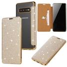 翻蓋閃粉電鍍皮套三星S10+手機殼 三星S20/S10/S9/S8Plus保護殼 SamSung S9plus保護套 Galaxy S20 Ultra手機套