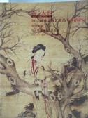 【書寶 書T2 /收藏_XCO 】鼎興天和2014  文物藝術品專場拍賣會_ 中國書畫二_2014 11 7