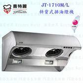 【PK廚浴生活館】高雄喜特麗 JT-1710M 斜背式排油煙機 JT-1710 實體店面 可刷卡