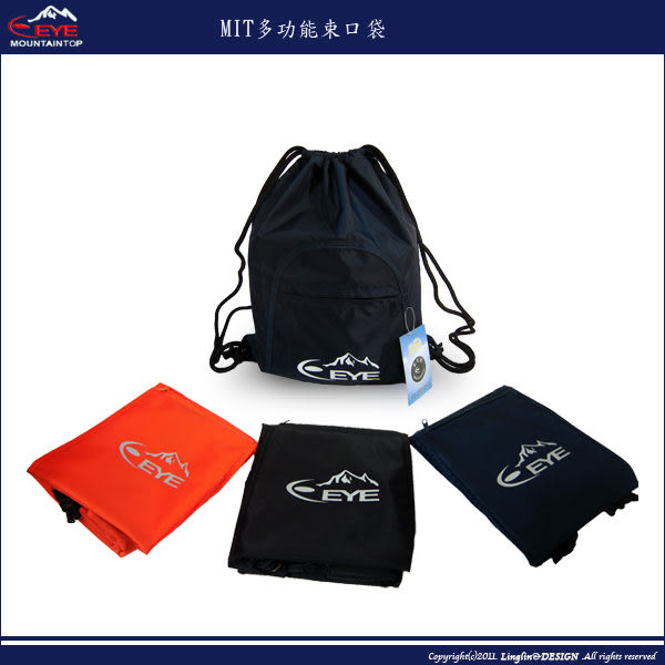 【EYE】MIT多功能防水束口袋/收納袋/收藏袋 EYE092