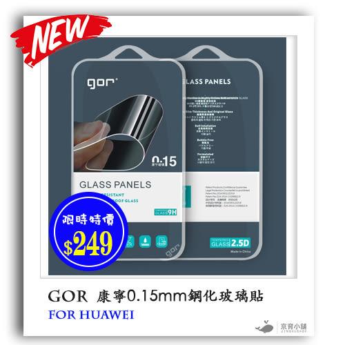 GOR 康寧極薄 非滿版 HUAWEI P10 / P10 Plus 華為 大猩猩玻璃 螢幕保護貼 玻璃保護貼 鋼化玻璃貼