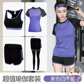 夏季運動套裝女跑步衣服緊身褲健身房速幹衣專業晨跑瑜伽服全館免運