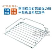【珍昕】 台灣製 家而適免釘無痕強力貼系列 平板衛生紙放置架/衛生紙架