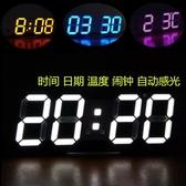 數字電子時鐘3D立體時尚掛牆座鐘夜光鐘錶客廳臥室鬧鐘