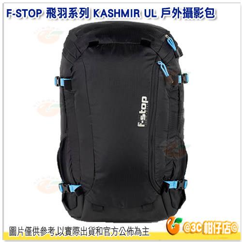 F-STOP KASHMIR UL 飛羽系列 雙肩後背相機包 公司貨 AFSP013K 黑 戶外攝影包 電腦包 登山包