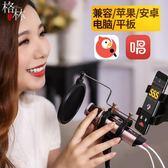 全民K歌神器麥克風手機通用話筒蘋果安卓直播 【格林世家】