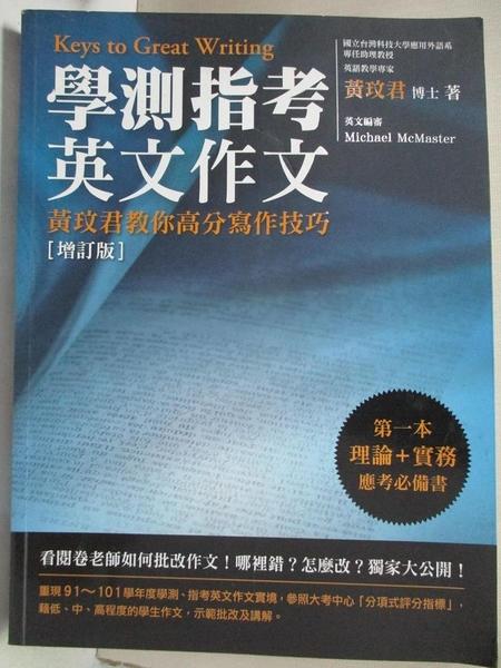 【書寶二手書T1/進修考試_EUC】學測指考英文作文:黃玟君教你高分寫作技巧〔增訂版〕_黃玟