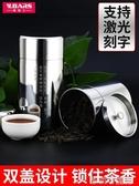 茶葉罐304不銹鋼金屬隨身便攜旅行迷你密封家用小號裝存儲茶罐  茱莉亞
