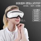 眼部按摩儀眼睛按摩器緩解眼神器眼罩按摩熱敷儀器儀 快速出貨