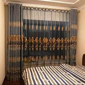 歐式高檔藍咖色雪尼爾繡花窗簾成品簡約現代臥室客廳遮光加厚【全館免運】
