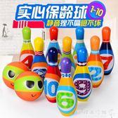 小孩玩具兒童保齡球玩具套裝4歲寶寶保齡球玩具套裝兒童球類玩具  『歐韓流行館』