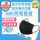 (台灣製雙鋼印) 丰荷 荷康 成人醫療 醫用口罩 (50入/盒)(黑武士)送成人口罩支架