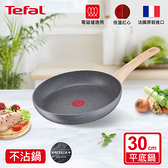 Tefal法國特福 暖木岩燒系列30CM不沾平底鍋(電磁爐適用)